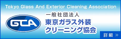東京ガラス外装クリーニング協会